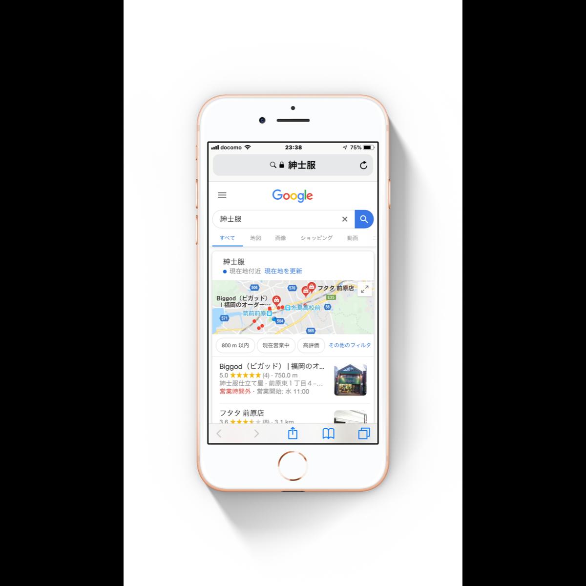 ローカル店舗における集客には、ホームページ以上にマップ対策が重要!